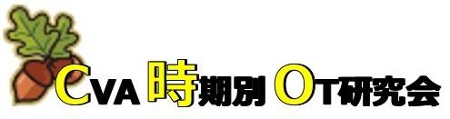 CVA時期別OT研究会